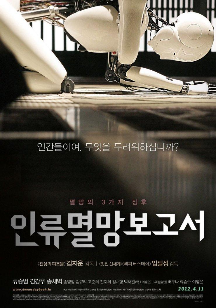 Doomsday Book - Le film
