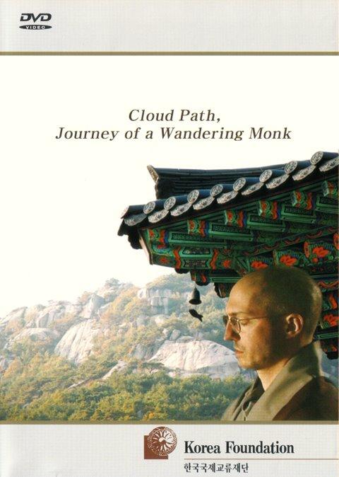 Cloud Path - Lee HongKi
