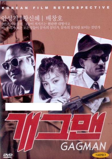 Film Gagman