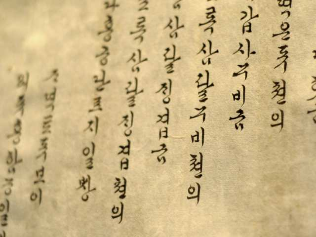 hangeul 2