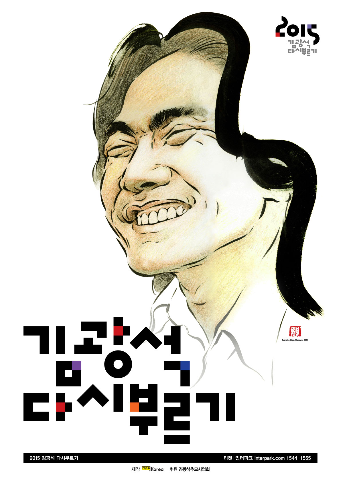 Kim Gwang-Seok Tribute 2015