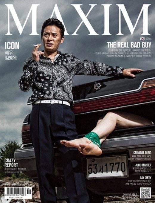 all kpop Maxim Korea Kim Byeong-ok