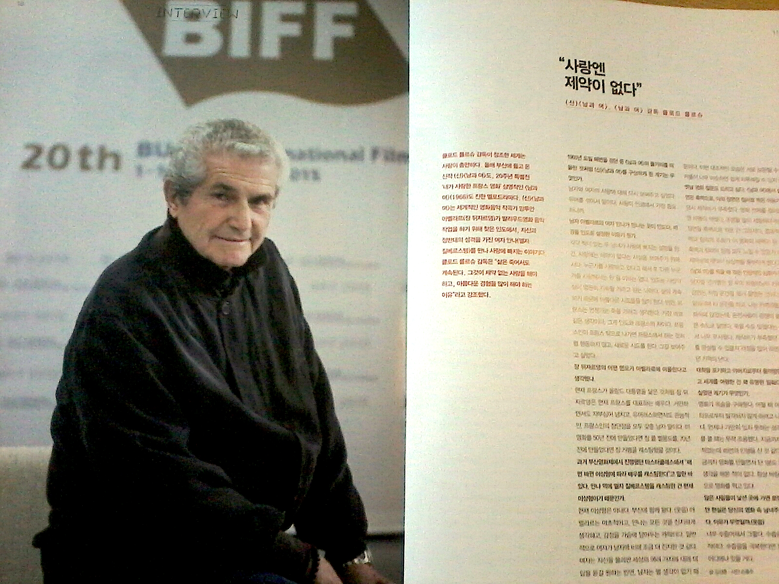 Claude-Lelouch-My-French-Cinema